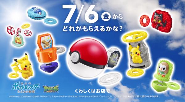En Nuevos Pokémon Juguetes Mcdonald's De JapónNpe nwX8ONPk0Z